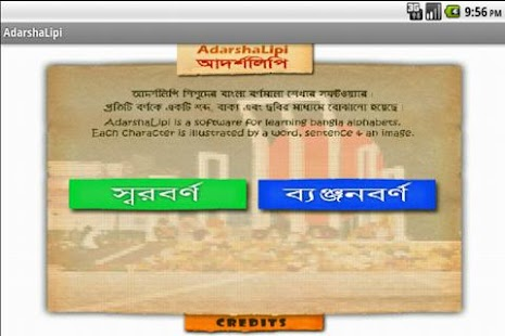 AdarshaLipi- screenshot thumbnail
