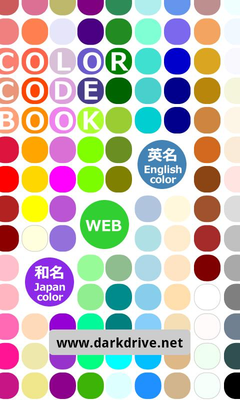 color code book screenshot - Color Code Book