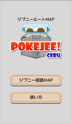 ポケジー(Cebu Jeepney Map)