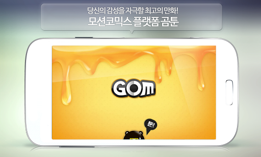 곰코믹스 - 웹툰 만화