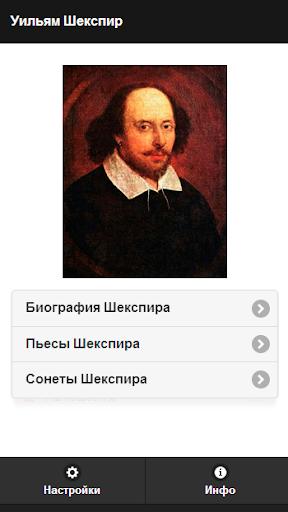 Уильям Шекспир Pro