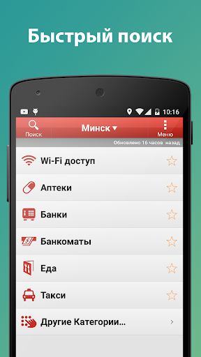 Минск - городской гид
