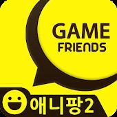 게임친구 for 애니팡2 (친구찾기/친구추가)