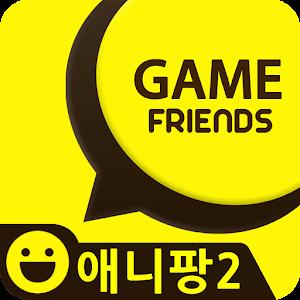 게임친구 for 애니팡2 (친구찾기/친구추가) for PC and MAC