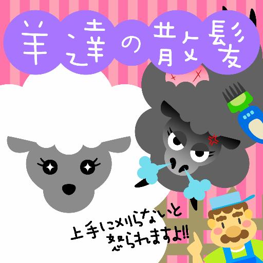 羊達の散髪◆デートに合コン 飲み会に!可愛い羊で盛り上がろっ 休閒 LOGO-阿達玩APP