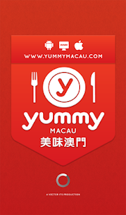Yummy Macau - 美味澳門- screenshot thumbnail