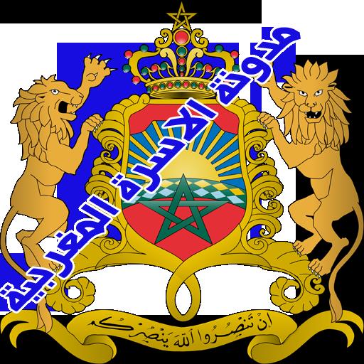 مدونة الاسرة المغربية