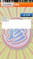 Screenshot of 爆笑!テスト珍回答