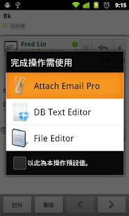 AttachEmail Pro - screenshot thumbnail