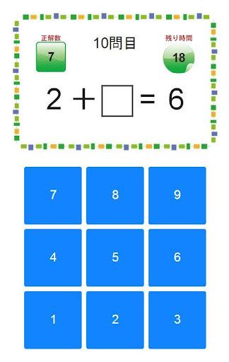 四則演算ゲーム-30秒で何問解ける?-