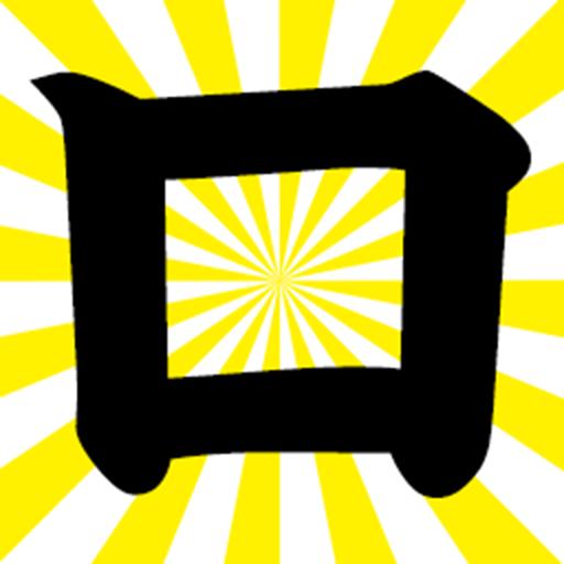 口に二画を足して漢字を作ろう!