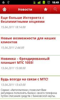 ПА МТС СПб и ЛО