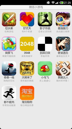 微信小游戏|玩休閒App免費|玩APPs
