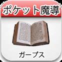 TRPGポケット魔導(ガープス) logo