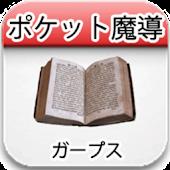 TRPGポケット魔導(ガープス)