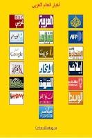Screenshot of Akhbar - أخبار العالم العربي