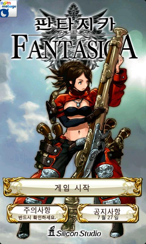 판타지카 (Fantasica) - screenshot
