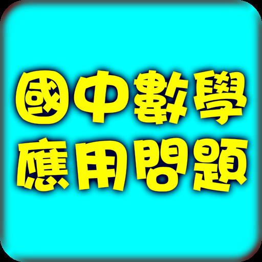 國中數學教學 教育 LOGO-玩APPs