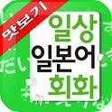 AE 일상 일본어회화_맛보기 icon