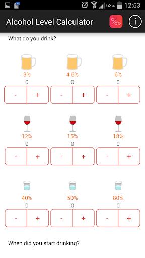 酒精計算器