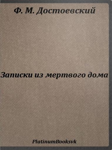 Записки из мертвого дома.