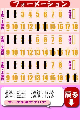 予想しない競馬予想アプリ「Mako」 - screenshot