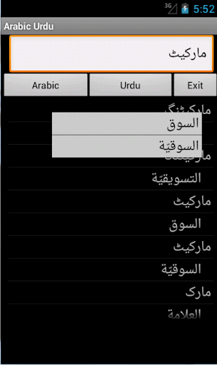 Arabic Urdu Dictionary