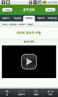 Screenshot of 서울시평생학습포털