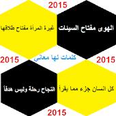 كلمات لها معاني 2015