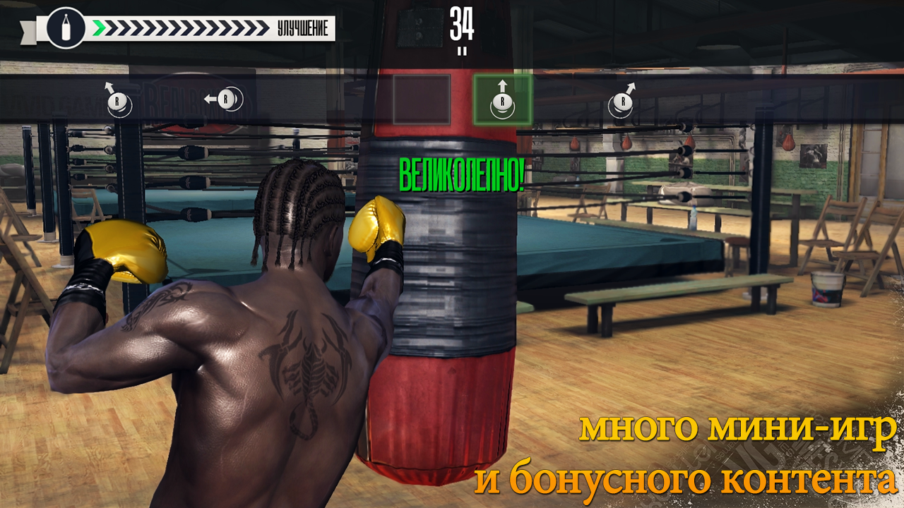 Real Boxing – скриншот