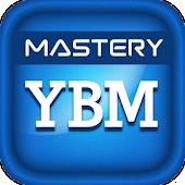 YBM시사닷컴-토익, 토익S&W - Mastery 전용