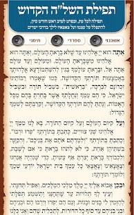 תפילת השלה הקדוש- screenshot thumbnail