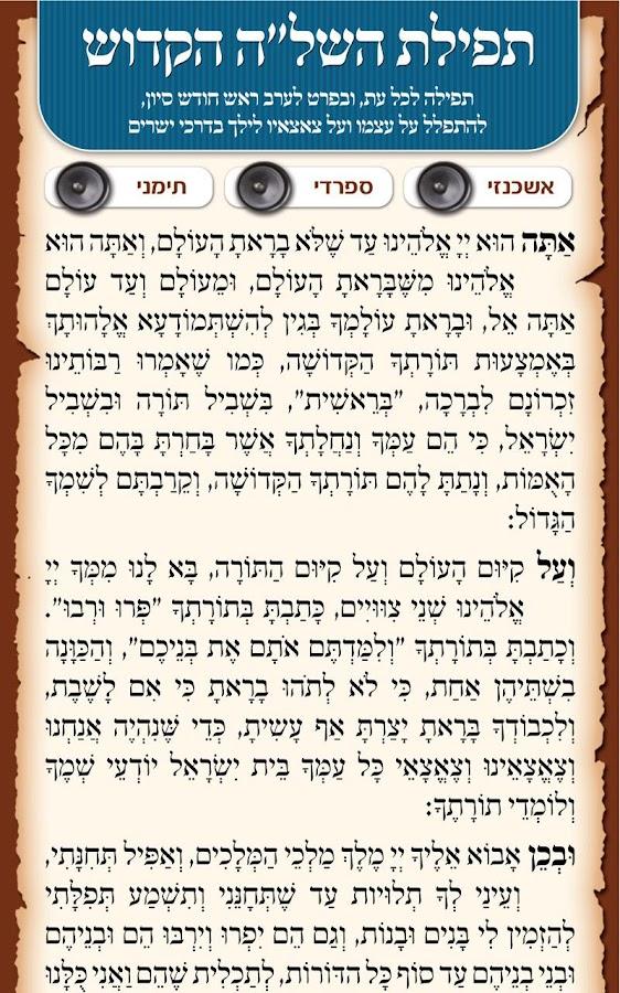 תפילת השלה הקדוש- screenshot