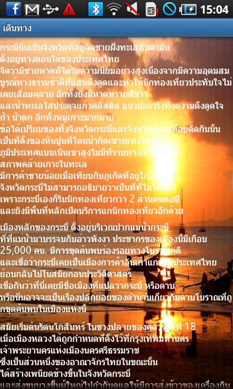 กระบี่ (Krabi)- screenshot