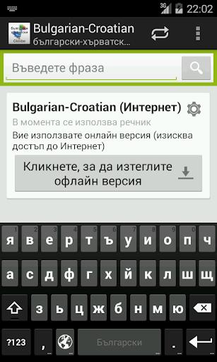 Bulgarian-Croatian Dictionary