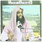 Sheikh Khaled Al-Rashed [Mp3] icon
