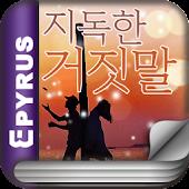 지독한 거짓말 - 에피루스 로맨스소설 시리즈