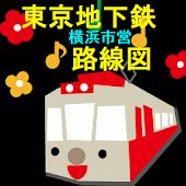 東京横浜地下鉄路線図
