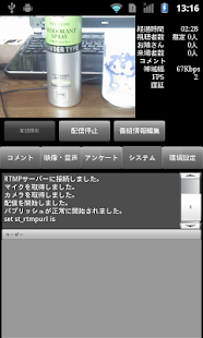 ひまスト配信- screenshot thumbnail