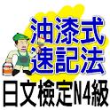 PMM—JLPT N4 icon