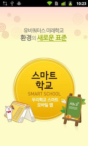 안민초등학교