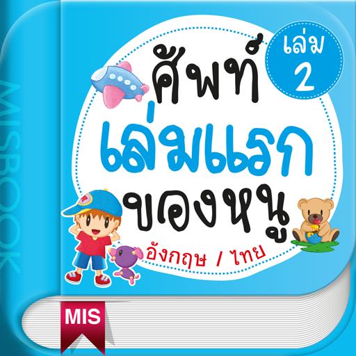 我的第一本单词:英语 - 泰语 2 教育 App LOGO-硬是要APP