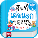 First Dictionary for Kids 2 icon