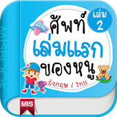 First Dictionary for Kids 2