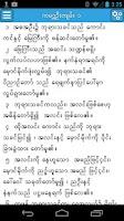 Screenshot of Myanmar Bible
