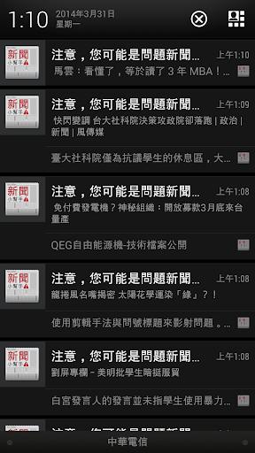新聞小幫手 for Android