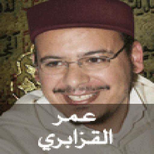 Quran Karim - Omar Al-Qazabri