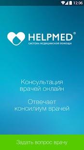 HelpMed. Врачи онлайн