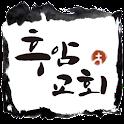 후암교회 icon