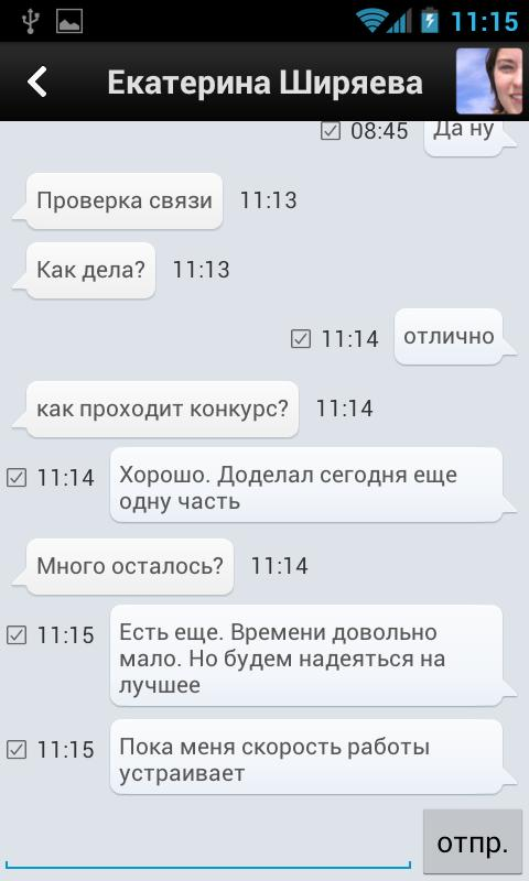 Chat VKontakte Beta- screenshot